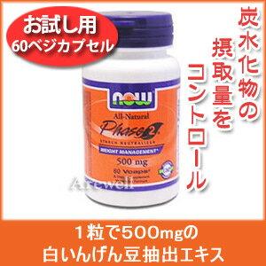 【白いんげん抽出ファセオラミン】☆3粒で1500...の商品画像
