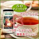 中国、インド、セイロン、ケニヤ産厳選茶葉を使用したトラディショナルな英国風ブレンドコクのある風味でミルクティーにも♪【リパブリックオブティー】ブリティッシュブレックファーストティー<カフェインレス> 50無漂白ティーバッグ