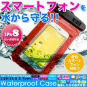 ネコポス便 iPhone5 アイフォン5 iPhone スマートフォン スマホ galaxy xperia 防水 防滴 防塵 お風呂 ケース カバー 保護 完全防水