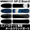 ジックジャパン スノースクート Board AP-2