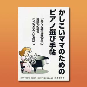 かしこいママのためのピアノ選び手帖【中古ピアノをご購入予定の方!必読の一冊】