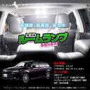 TOYOTA シエンタ 80系 カローラ フィールダー 160系 専用LEDルームランプキット 5050 3チップSMD 3点set