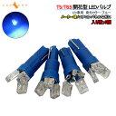 T5 T6.5兼用 開花 広角 3連 メーター球 LEDバルブ 5個 ブルー/青