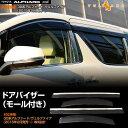 トヨタ 新型 ヴェルファイア アルファード 30系 スモーク ドアバイザー/サイドバイザー モール付 サイドドアウインドウバイザー 取付金具付 左右セット 4P