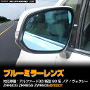 30系前期のみ対応 トヨタ ノア/ヴォクシー アルファード 30 30系 専用設計 防眩 ブルーミラーレンズ ドアミラー/サイドミラー 左右セット 外装 パーツ カスタム エアロ アクセサリー ドレスアップ