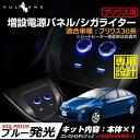 トヨタ ZVW30 プリウス 増設用USB付シガーソケット USBポート シガーソケット 2ポート 電源増設キット 増設電源パネル アクセサリーソケット