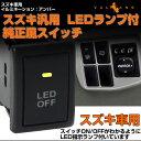 純正風スイッチ スズキ車用 LED ON/OFF スイッチ LEDスイッチ LEDランプ付き イルミネーション 純正交換タイプ 黄色 アンバー 1個 ワゴンR アルトなどに