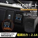 ホンダ車用 純正スイッチパネル交換タイプ 車載用 増設USBポート 充電 2ポート USBスイッチパネルカバー スマホ iPhone スマホ充電器 スイッチホール