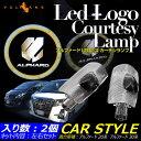アルファード 20系 30系 LEDロゴ カーテシランプ LED ドア ロゴ カーテシランプ 高輝度 LEDロゴ カーテシーライト ウエルカムランプ LOGO 純正交換式 2個set