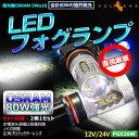 80W プロジェクター PSX26W LEDフォグランプ ハ...
