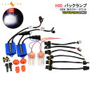 HID バックランプ 15W バックライト HIDキット T10/T16/T20/S25 6000K 12V 汎用 バックランプ HID化専用キット