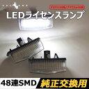 プリウス 30系 プリウスα 40系 C-HR CHR LEDライセンスランプ ナンバー灯 カプラーオン 簡単取付 48連SMD 2個 高品質 バルブ ホワイト