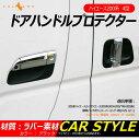 ハイエース200系 4型 標準/ワイドボディ ドアハンドルプロテクター スマートキー車専用 ドアプロテクターカバー 6Pset