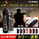 IQOS レザーケース ヒートスティック型 電子タバコ IQOS専用 レザー アイコス ケース 収納ケース プレゼント 禁煙グッズ カッコいい 迷彩 Dタイプ
