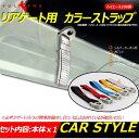 ハイエース200系 専用設計 リアゲート用 カラーストラップ オレンジ アルミビレット&PVCレザー