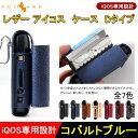IQOS レザーケース ヒートスティック型 電子タバコ 収納ケース 禁煙グッズ IQOS専用 レザー アイコス ケース コバルトブルー Dタイプ
