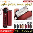 IQOS レザーケース ヒートスティック型 電子タバコ 収納ケース 禁煙グッズ IQOS専用 レザー アイコス ケース ワインレッド Dタイプ