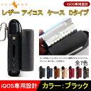 IQOS レザーケース ヒートスティック型 電子タバコ 収納ケース 禁煙グッズ IQOS専用 レザー アイコス ケース ブラック Dタイプ
