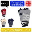 【送料無料】【12時まであす楽】 (エヴォログ)EVOLG BON LET 2375 スマートフォン対応手袋/スマホ手袋/EVOLG/スマートフォン/手袋/スマートフォン対応/スマホ対応/iphone