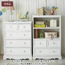 シリーズ家具 FB72 チェスト大 ※メーカーお届け品 (hocola) 収納 ホワイト 大人可愛い