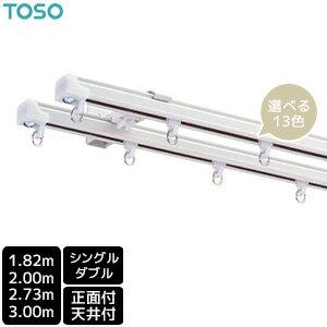 【カーテンレール】【オーダー1,460円〜】TOSO 機能性カーテンレール ウィンピア__ctrto-win