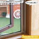 ロール網戸【網戸/あみ戸/あみど/ア