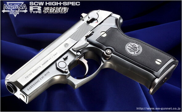 WA ベレッタ M8045 クーガーF / カーボンブラックHW