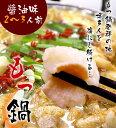博多牛もつ鍋 (醤油) 2〜3人前楽天ランキング36週1位獲得!