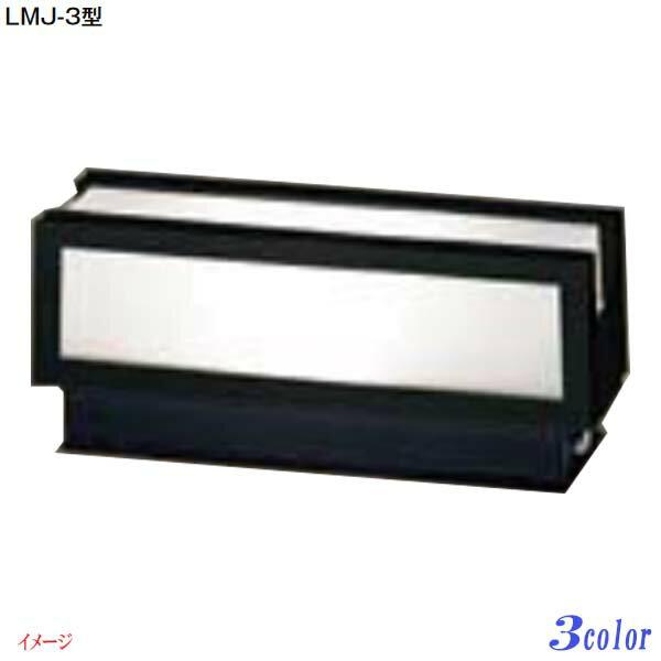 【エクステリア 照明】門袖灯 LMJ−3型 明るさセンサー付き LED照明 TOEX(LI…...:wakuiki:10006081