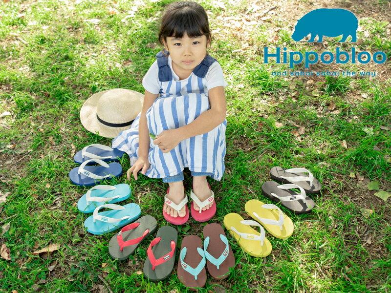 送料無料ビーチサンダル子供用マシュマロのように柔らかい天然生ゴム植物由来ヒッポブルー(hippobl