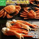 【ポイント5倍】カニ 食べ比べ ボリューム三大蟹セット(タラ...