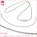 45 centimeters of 再再入荷碌山 (A&M) antiqued smudging out silver chains