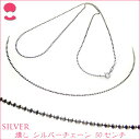 The re-arrival! 50 centimeters of 碌山 (A&M) antiqued smudging out silver chains