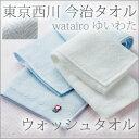 東京西川 西川産業 今治タオル(日本製) ウォッシュタオル watairoわたいろ ゆいわた すべすべとしたやわらかさ ブルー/ピンク 無地