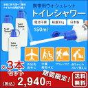 【期間限定】【あす楽】携帯ウォシュレット 3個セット 携帯用おしり洗浄器 携帯 ウォシュレット 日本製 電池不要