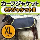 カーフジャケット CFジャケット2 XLサイズ【牧場 業務用 仔牛 子馬 防寒 子牛用 防寒着...