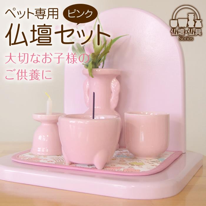大切なお子様のご供養に ペット仏壇 半円ステージ ピンク