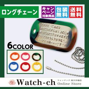 カラーサイレンサー チェーン ドッグタグ ネックレス