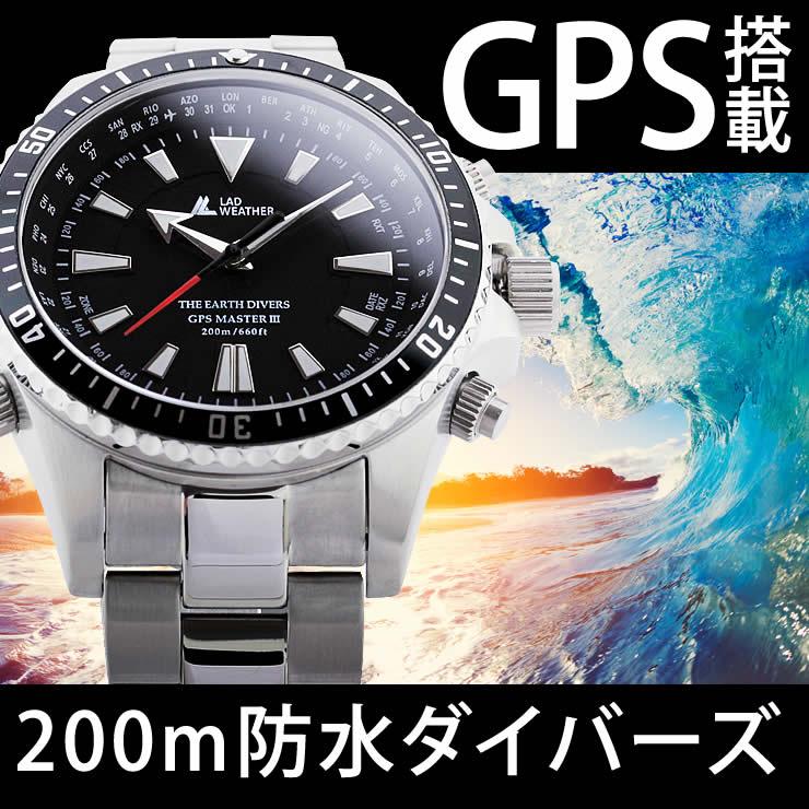ラドウェザーLADWEATHERGPSマスター3ブランド腕時計GPSウォッチGPS電波受信200m防