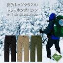 トレッキングパンツ メンズ 冬用 裏起毛 ベンチレーション付