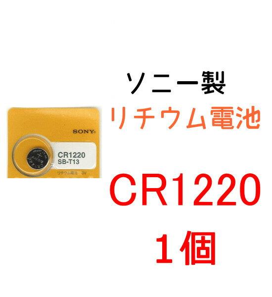ソニーリチウム電池 CR1220 1個