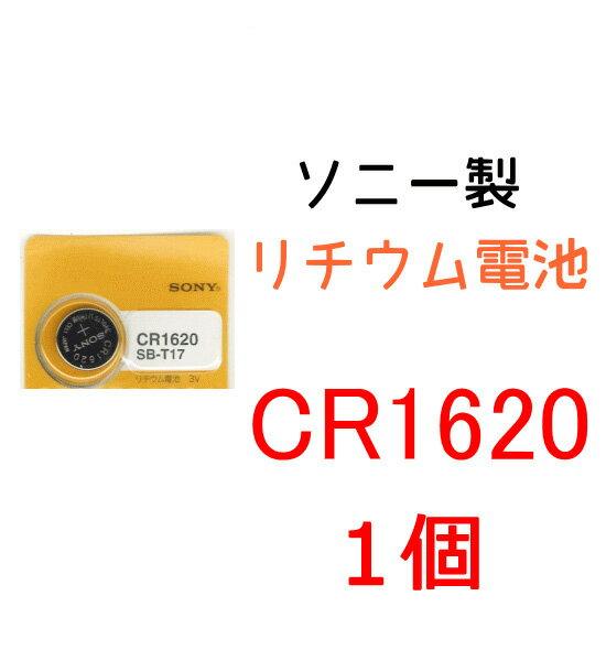 ソニーリチウム電池 CR1620 1個