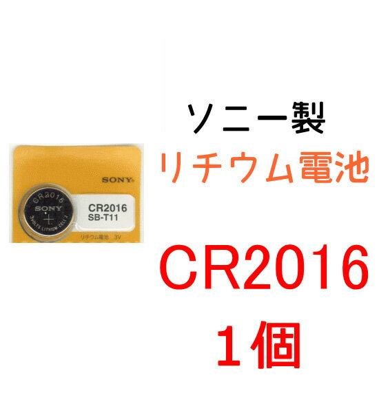 ソニーリチウム電池 CR2016 1個