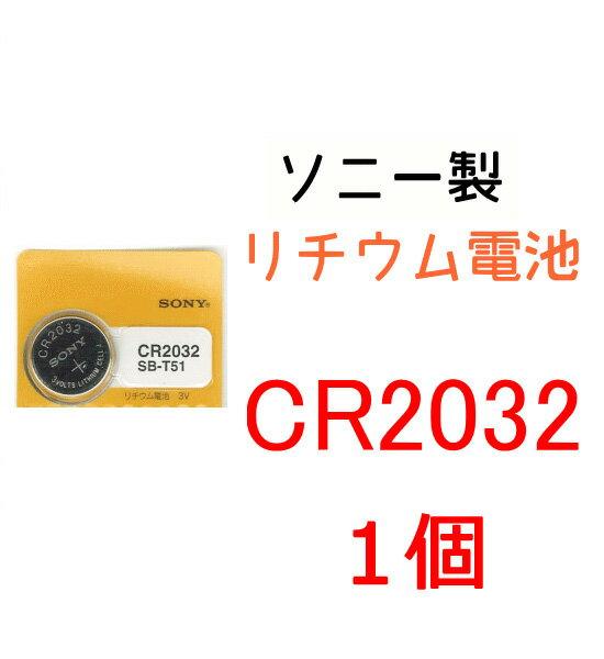 ソニーリチウム電池 CR2032 1個