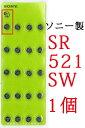 時計用 ソニー酸化銀ボタン電池SR521SW 1個