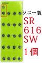 時計用 ソニー酸化銀ボタン電池SR616SW 1個