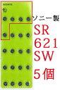 時計用 ソニー酸化銀ボタン電池SR621SW 5個パック
