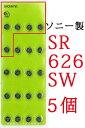 時計用 ソニー酸化銀ボタン電池SR626SW 5個パック
