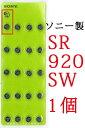 時計用 ソニー酸化銀ボタン電池SR920SW 1個