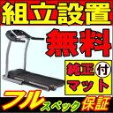 【組立設置無料・フロアマット付】Tempo T82 トレッド...